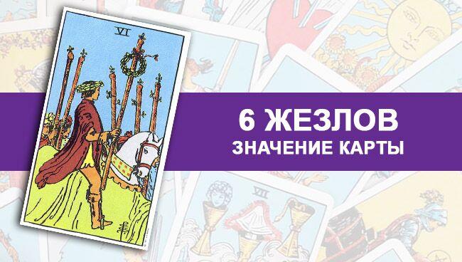 6 (Шестёрка) Жезлов (Посохов) Таро значение