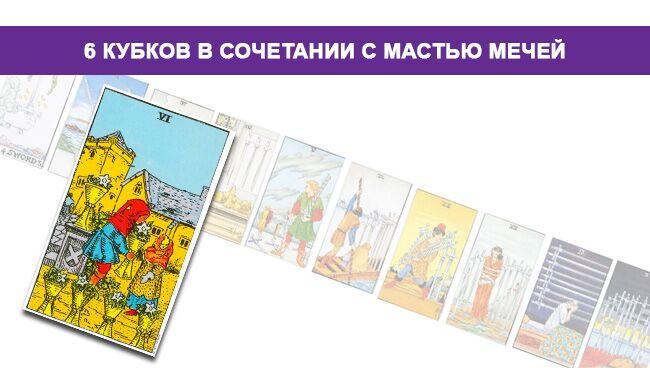 6 Кубков Таро значение в сочетании с мастью Мечей