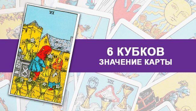 6 (Шестёрка) Кубков (Чаш) Таро значение
