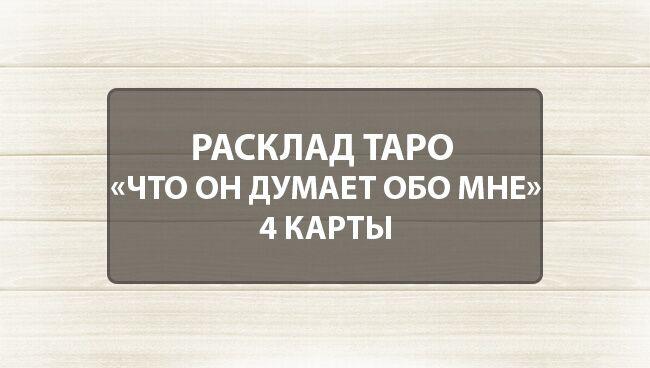 Расклад Таро «Что он думает обо мне» на 4 карты