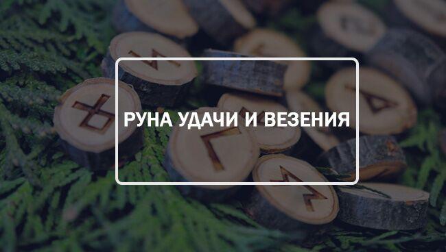 Славянские руны для богатства и удачи и счастья