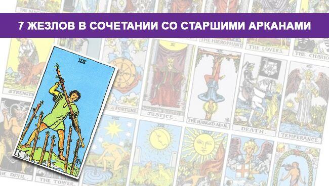 7 Жезлов Таро значение в сочетании со Старшими Арканами