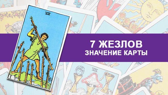 7 (Семёрка) Жезлов (Посохов) Таро значение