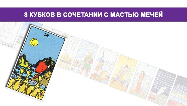 Значение 8 Кубков в сочетании с мастью Мечей