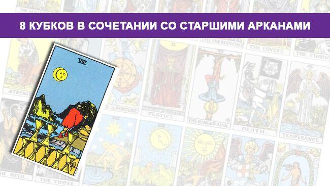 Значение 8 Кубков в сочетании со Старшими Арканами