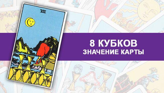 Таро 8 кубков: значение карты в раскладе на