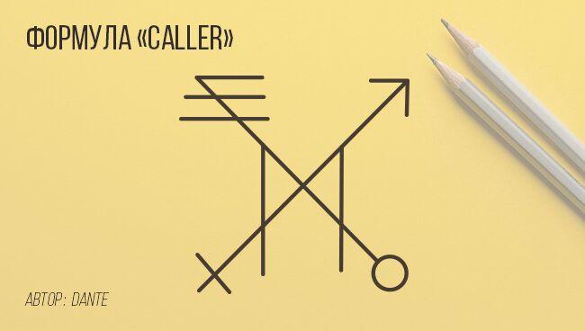 Формула «Caller»