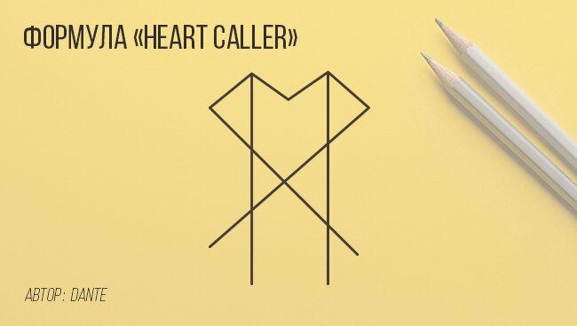 Рунический вызов человека «Heart Caller»