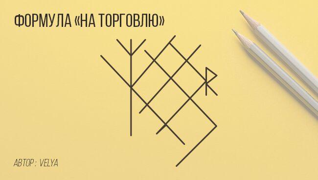 формула «На торговлю»