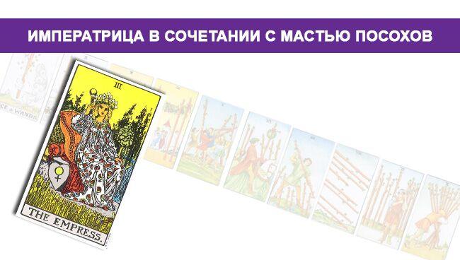 Значение Императрицы при сочетании с мастью Посохов Жезлов