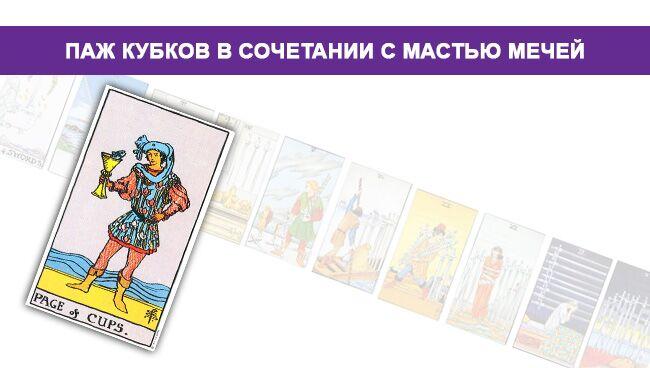Значение Пажа Кубков Чаш с мастью мечей