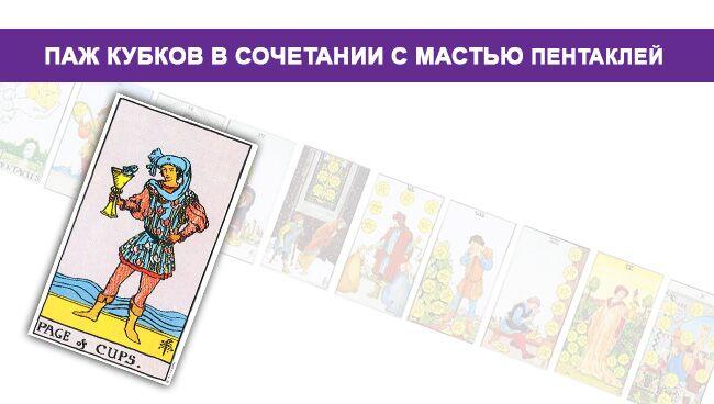 Значение Пажа Кубков Чаш с мастью пентаклей