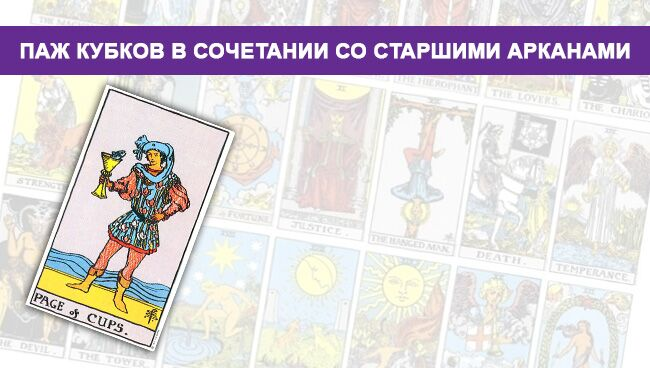 Значение Пажа Кубков в сочетании со Старшими Арканами