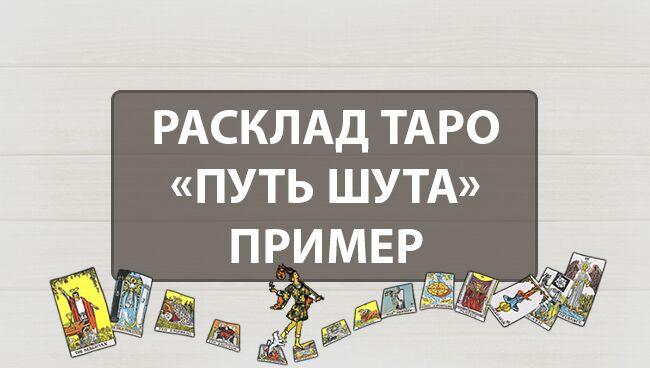 Пример расклада Таро «Путь Шута»