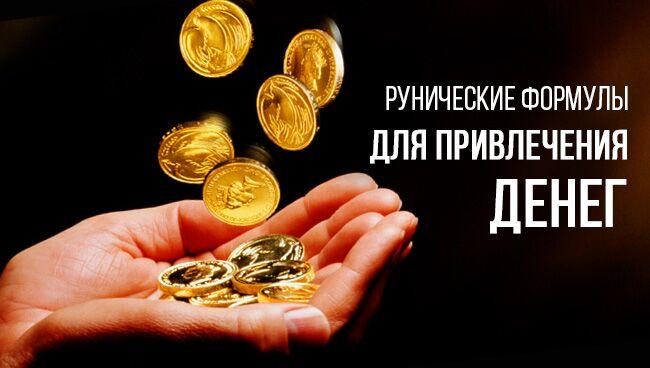 Руны для удачи и богатства. Магические руны для привлечения денег и успеха