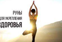 Руны для укрепления здоровья