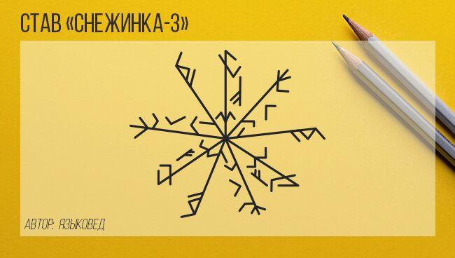Снежинка-3 от Языковеда