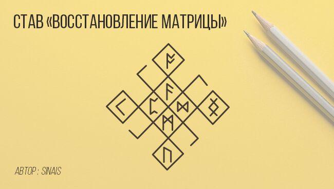 Став «Восстановление матрицы»
