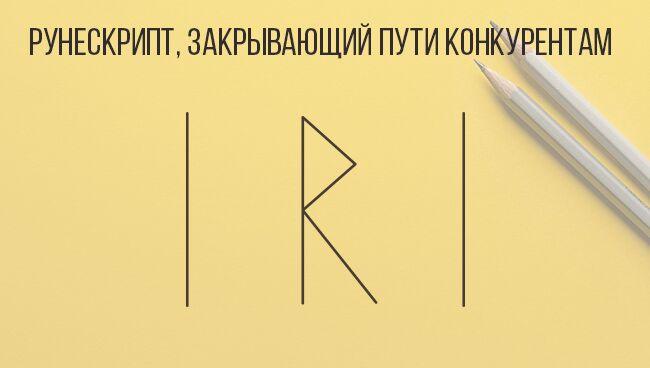 Рунескрипт, закрывающий пути конкурентам