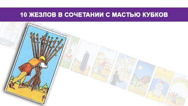 10 Жезлов Таро в сочетании с мастью Кубков