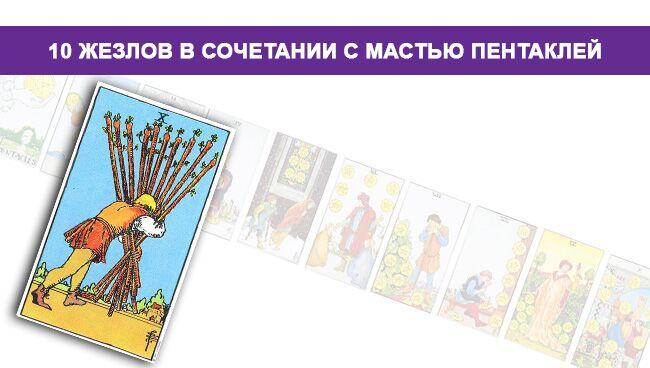 10 Жезлов Таро в сочетании с мастью Пентаклей