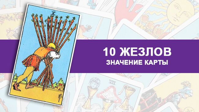 10 Жезлов Таро значение