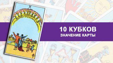 10 Кубков Таро, значение