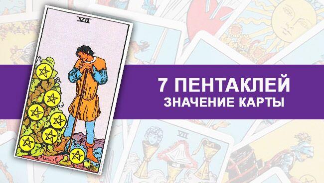 7 Пентаклей Таро значение