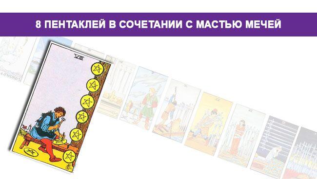 8 Пентаклей Денариев в сочетании с мастью Мечей