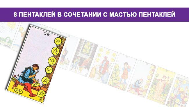 8 Пентаклей Денариев в сочетании с мастью Пентаклей Денариев