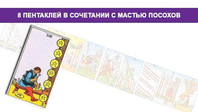 8 Пентаклей Денариев в сочетании с мастью Посохов Жезлов