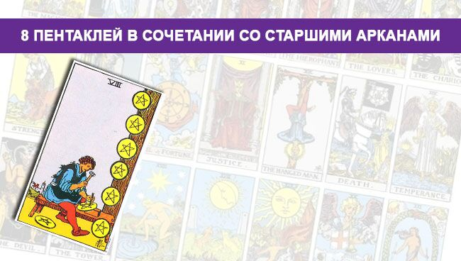 8 Пентаклей Денариев в сочетании со Старшими Арканами
