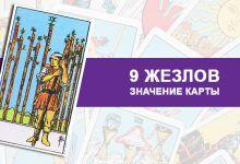 Значение 9 Жезлов Таро
