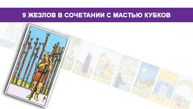 Значение 9 Жезлов Посохов в сочетании с мастью Кубков Чаш