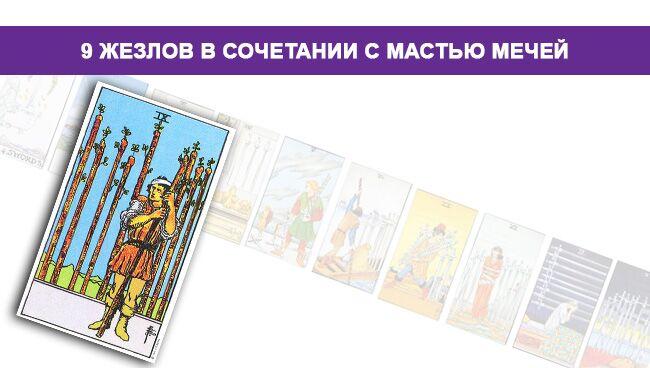 Значение 9 Жезлов Посохов в сочетании с мастью Мечей