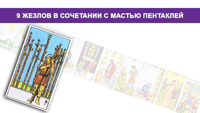 Значение 9 Жезлов Посохов в сочетании с мастью Пентаклей Денариев