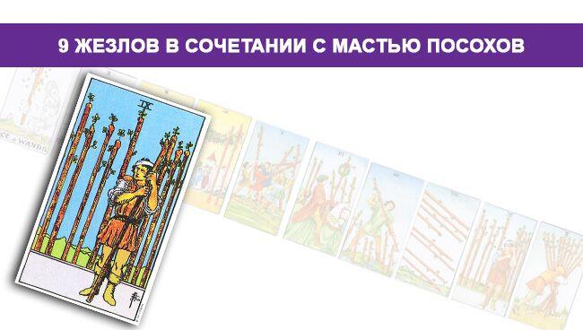 Значение 9 Жезлов Посохов в сочетании с мастью Посохов Жезлов