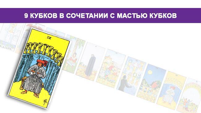 Значение 9 Кубков в сочетании с мастью Кубков