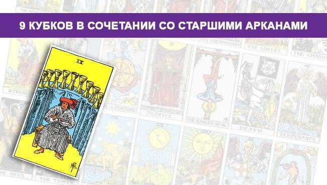 Значение карты 9 Кубков в сочетании со Старшими Арканами