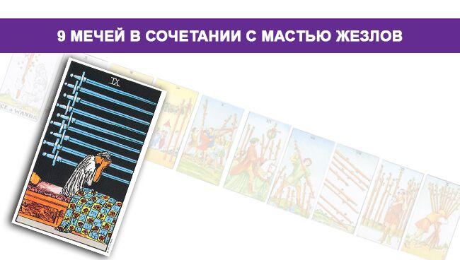 Значение карты 9 Мечей в сочетании с мастью Посохов