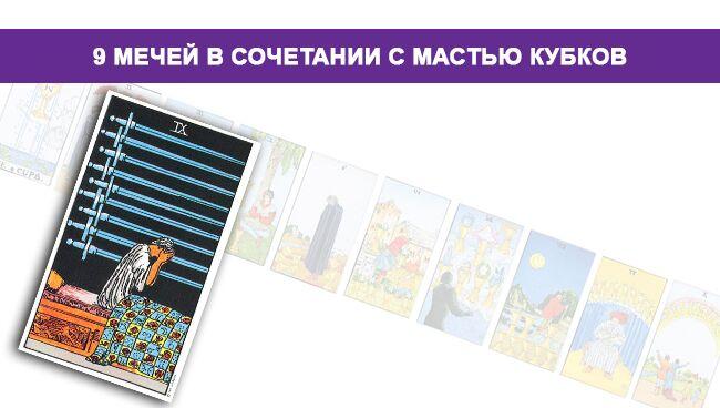 Значение карты 9 Мечей в сочетании с мастью Кубков