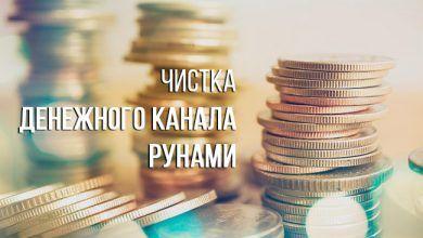 Расчистка и активация денежного канала