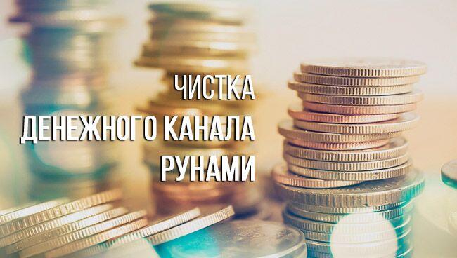 чистка денежного канала рунами