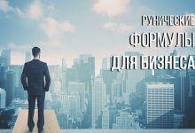 рунические формулы для бизнеса