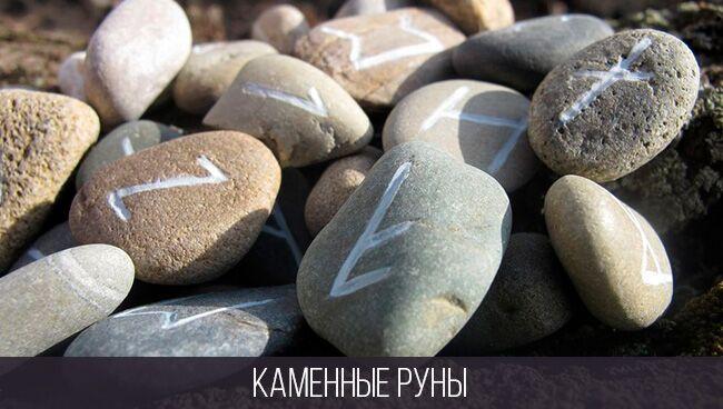 Самодельные каменные руны
