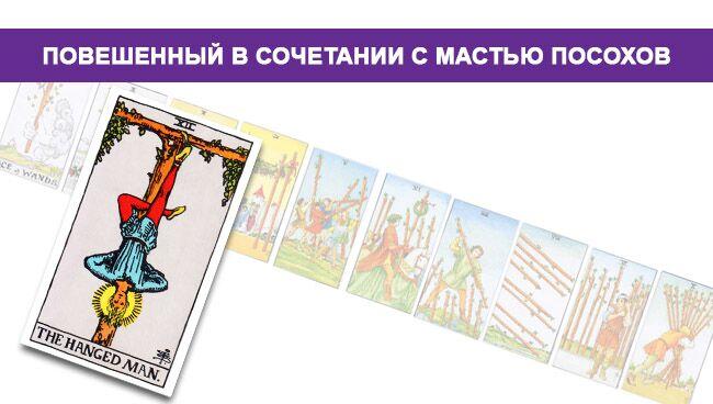 Повешенный в сочетании с мастью Посохов Жезлов