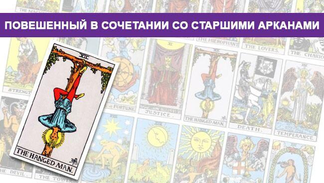 Суд Таро — какие секреты раскроет карта?