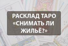 Расклад Таро «Снимать ли жильё?»