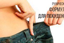Рунические формулы для похудения