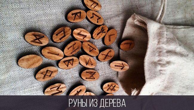 создание деревянных рун